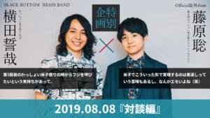横田誓哉×藤原聡(Official髭男dism)特別対談『対談編』