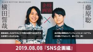 横田誓哉×藤原聡(Official髭男dism)特別対談『SNS編』