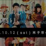わっしょい米子祭り公式ホームページが公開されました。